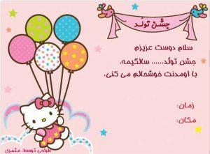 جشن تولد برای کودک-دعوت نامه جشن تولد