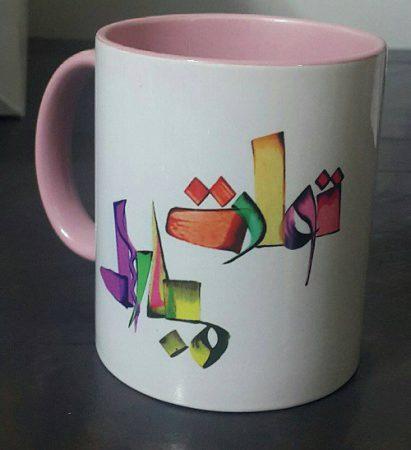 هدیه تولد برای خانم ها-لیوان با طرح سفارشی-هدیه ی خاص برای خانم ها