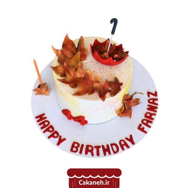 کیک پاییز - کیک برگریزان - کیک خانگی - سفارش کیک تولد - کیک تولد در تهران