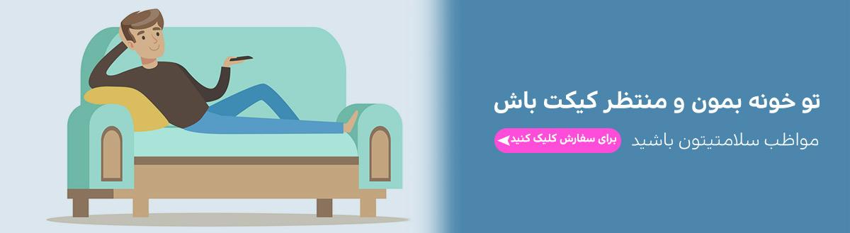 خرید آنلاین کیک - خرید اینترنتی اصفهان - سفارش اینترنتی تهران - مقابله با کرونا