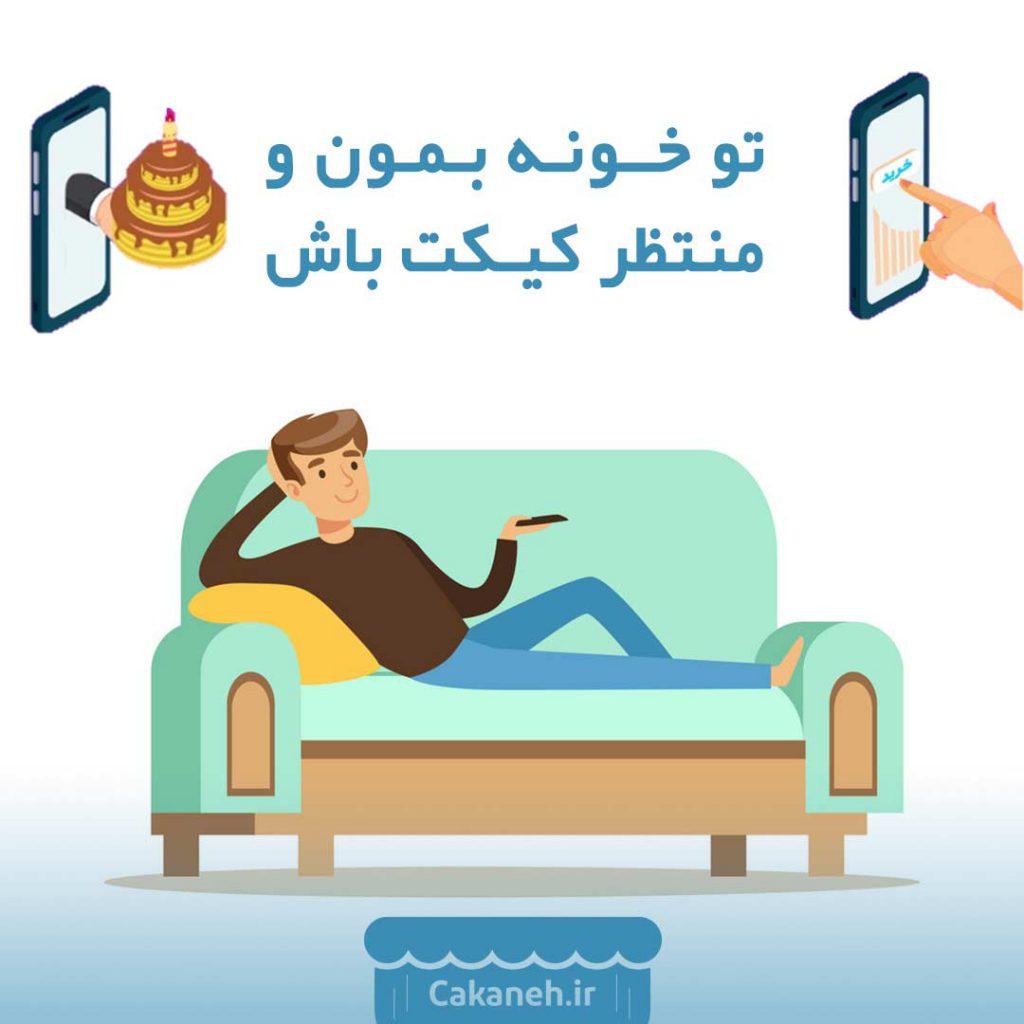 سفارش کیک انلاین - سفارش خوراکی اینترنتی - کرونا - خرید اینترنتی اصفهان تهران